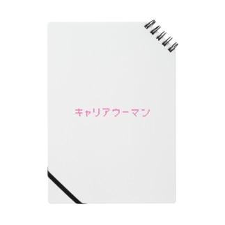 ジショウ キャリアウーマン Notes