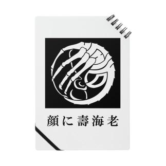 SF家紋「顔に壽海老」 Notes