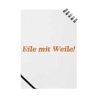 【ドイツ語】遠回りをもって急ぐ Notes
