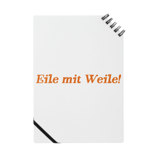 かめものづくり2号店の【ドイツ語】遠回りをもって急ぐ Notes
