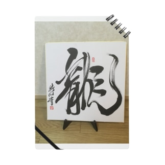 JUNSEN(純仙) 勢龍 せいりゅう ノート