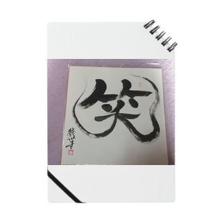 JUNSEN(純仙) 笑(わらう) 楽しめば愉快なり ノート