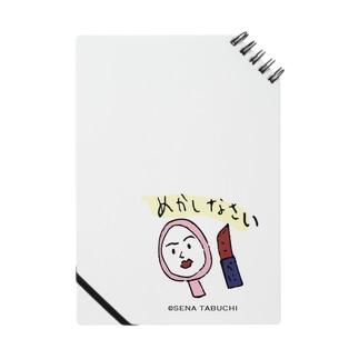 めかしなさい(大) Notes