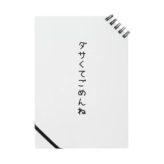 ダサい人へ Notes