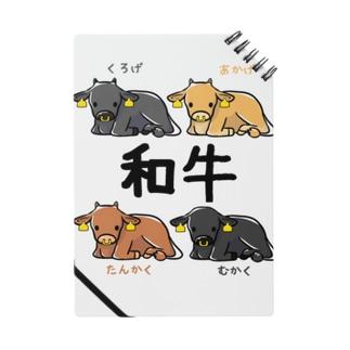 和牛4品種 Notes