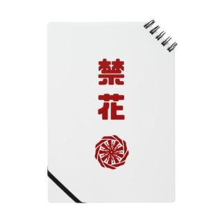 禁花 Notes