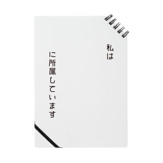 帰属意識 Notes