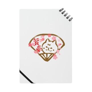 扇子の柴犬と桜と賀春文字 Notes