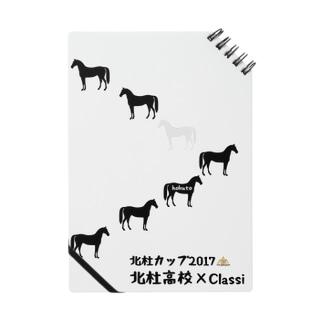 北杜カップ Notes