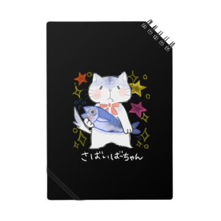 さばいばーちゃん Notes