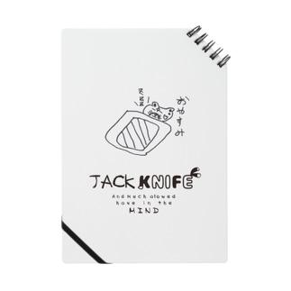 おやすみジャックナイフ Notes