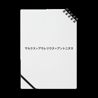 晴田書店のマルクス=アウレリウス=アントニヌス Notes