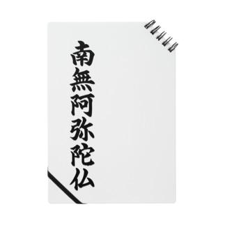 南無阿弥陀仏  お経 Notes