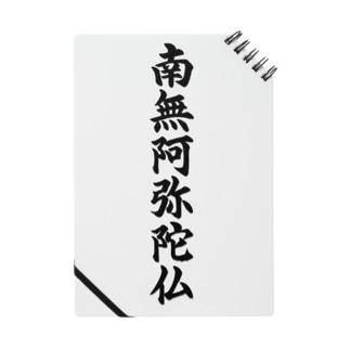南無阿弥陀仏  お経 お寺 Notes