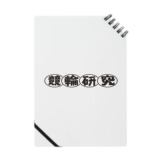 「競輪研究」グッズ Notes