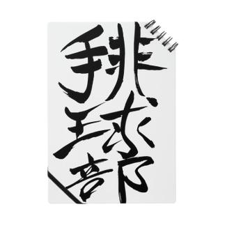 JUNSEN(純仙)部活シリーズ 排球部 バレー部 Notes