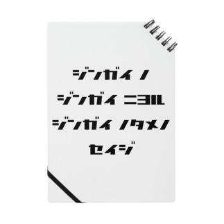 <BASARACRACY>人外の人外による人外のための政治(カタカナ・黒) Notes