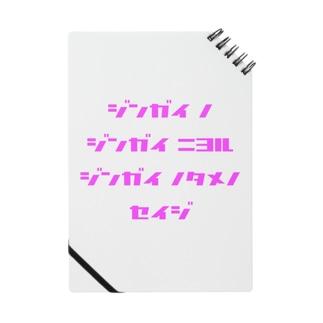 <BASARACRACY>人外の人外による人外のための政治(カタカナ・ピンク) Notes