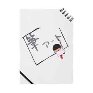 筆・アート・書道・墨 Notes