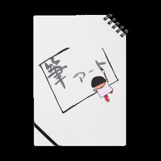 すみちゃんの筆・アート・書道・墨 Notes