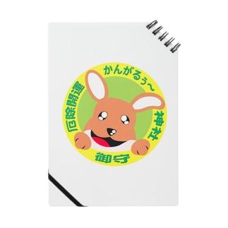 かんがるぅ〜神社 Notes