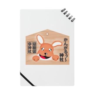 絵馬 かんがるぅ〜神社 Notes