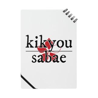 KIKYOU SABAE officials Notes