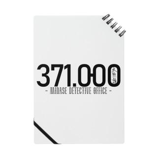 【水無瀬探偵事務所】371000ロゴ横 Notes