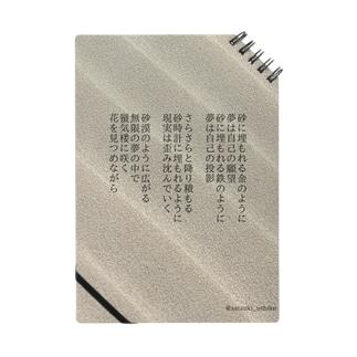 夢の唄ノート(砂) ノート