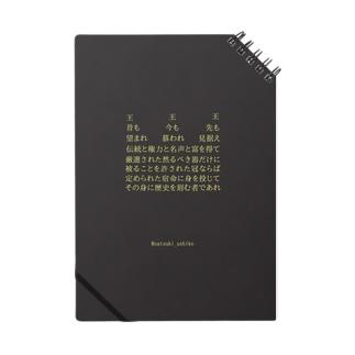 王の唄ノート Notes