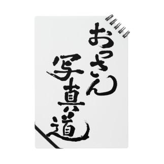 おっさん写真道グッズ ノート