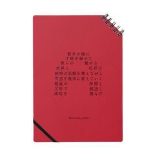 アトリエ部用ノート「A」 Notes