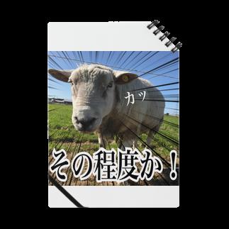 めぇめぇ羊のその程度か! Notes