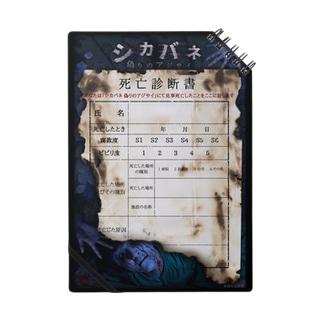 シカバネ~偽りのアジサイ~死亡診断書 Notes