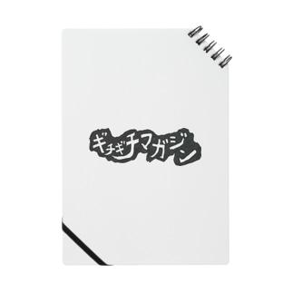 ギチギチマガジン-ロゴ-#1 Notebook