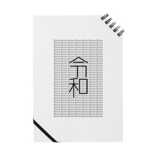 令和とReiwa Notes