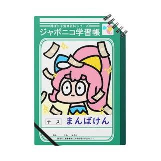 ジャポニコ学習帳【まんばけん】 Notes