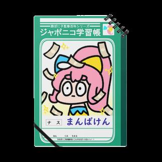 蹄ぽに子のジャポニコ学習帳【まんばけん】 Notes