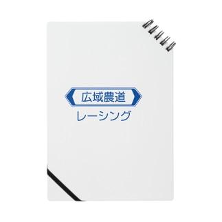 広域農道レーシング Notes