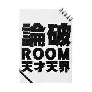 論破ROOM Tシャツ・黒文字 Notes