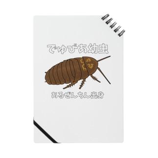 でゅびあの幼虫 Notes