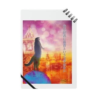 """ニャポレオン氏は""""NO猫背"""" Notes"""