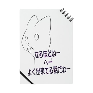 適当猫 Notes