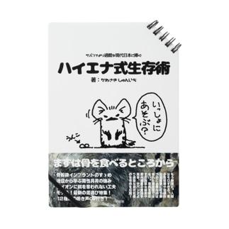 『ハイエナ式生存術』出版記念 Notes