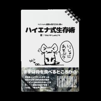 かわさきしゅんいち@絵本作家・動物画家の『ハイエナ式生存術』出版記念 Notes
