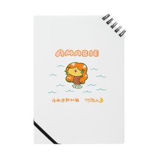 アマビエちゃん(文字ありバージョン) Notes
