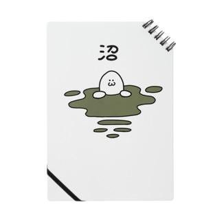 ぼくの沼ノート Notes
