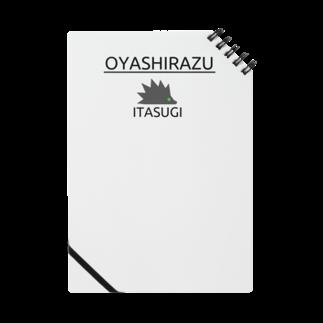 未熟カフェのOYASHIRAZU ITASUGI Notes
