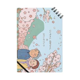 じいちゃんばあちゃんのスケッチブック Notes