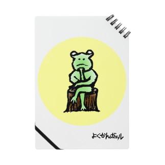 「よくかんガエル」 ノート